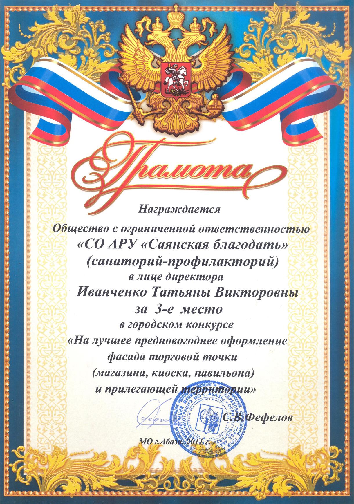 Саянская Благодать Документы и награды Диплом начальнику